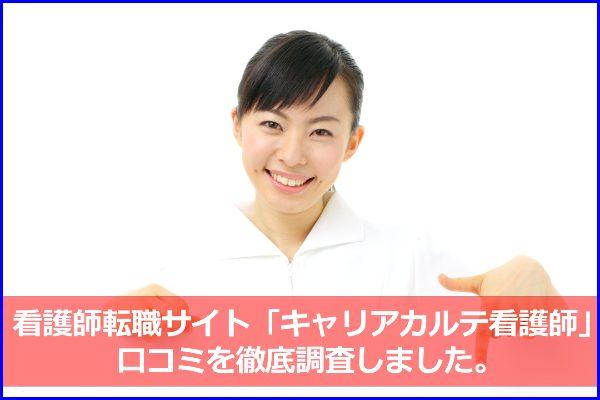 キャリアカルテ看護師 口コミ