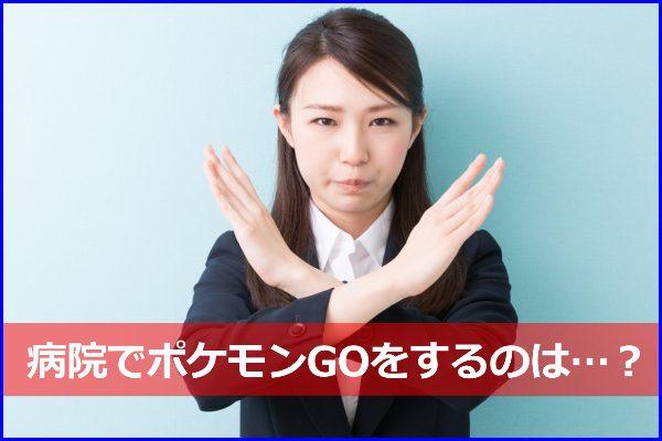 ポケモンGO 看護師