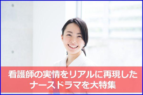 看護師 ドラマ