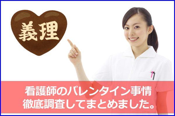 看護師 バレンタイン