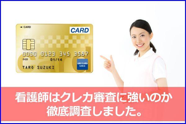 看護師 クレジットカード