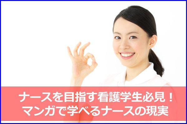 看護師 マンガ