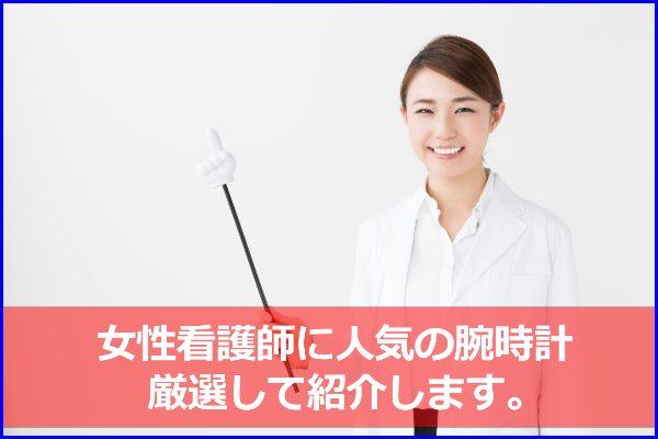 女性看護師 腕時計